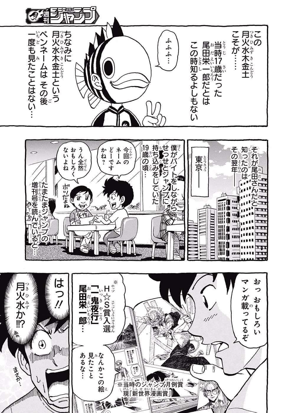 One Piece Manga 2017 Jpnt2tBd