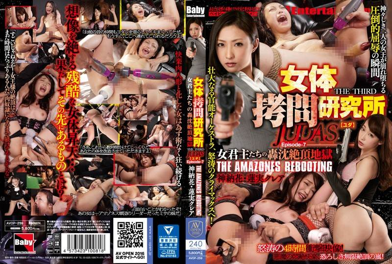 AVOP-259 - Hasumi Kurea, Kano Hana - Booty Torture Institute THE THIRD JUDAS (Judah) Episode-7 Woman Rulers Of Gochin Cum Hell