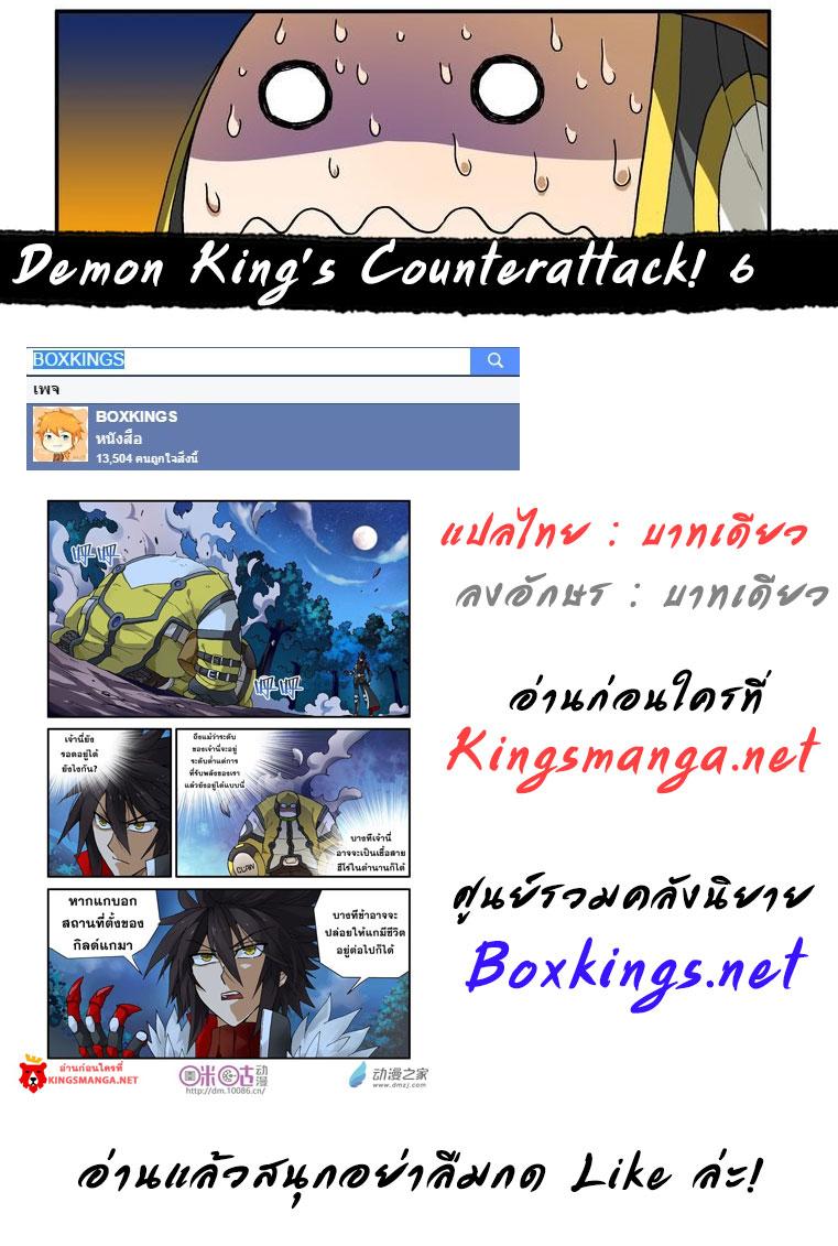อ่านการ์ตูน Demon King's Counterattack! 6 ภาพที่ 25