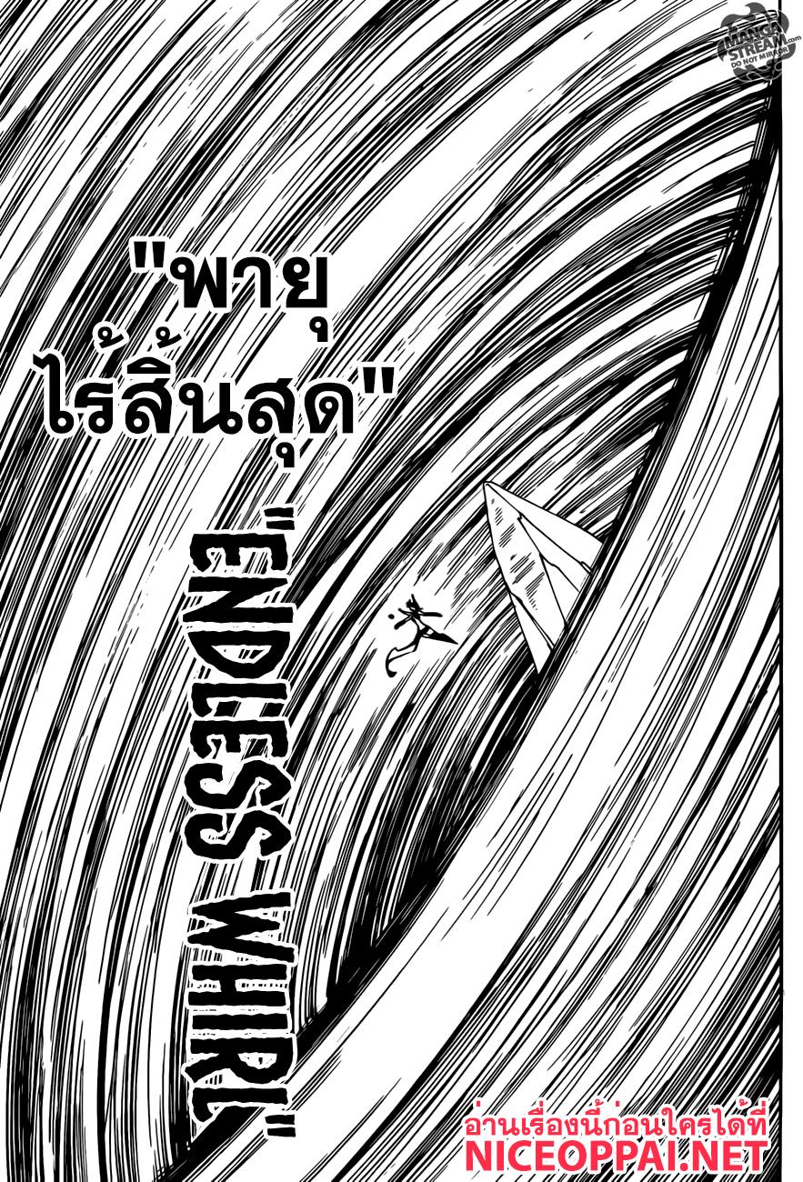 อ่านการ์ตูน Nanatsu No Taizai ตอนที่ 191 หน้าที่ 17