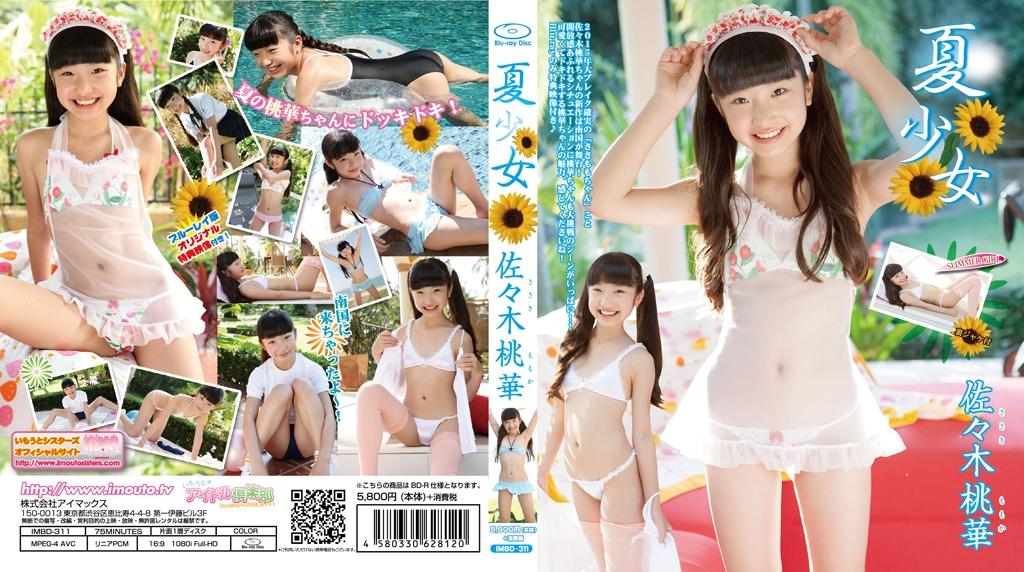 [IMBD-311] Momoka Sasaki 佐々木桃華 夏少女 Blu-ray