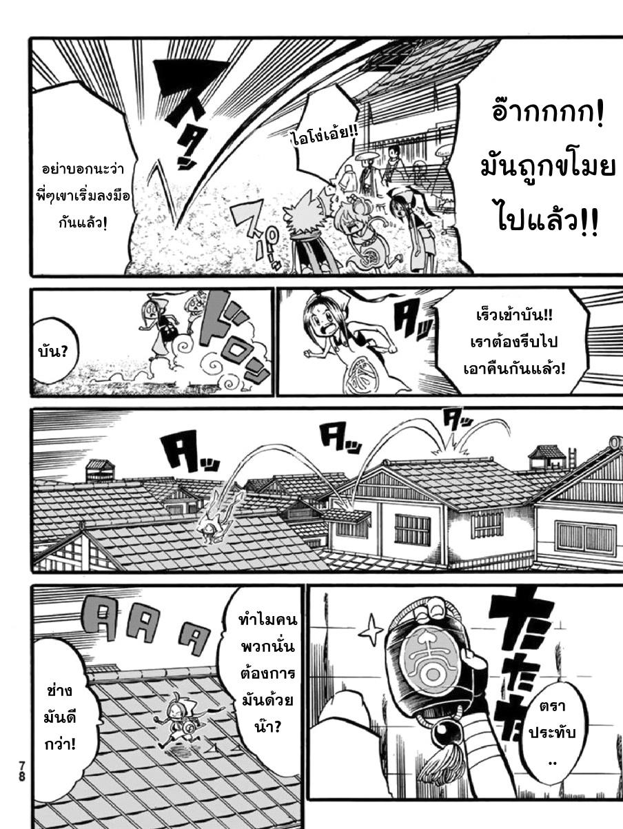 อ่านการ์ตูน Shinobi no ban 2 ภาพที่ 7