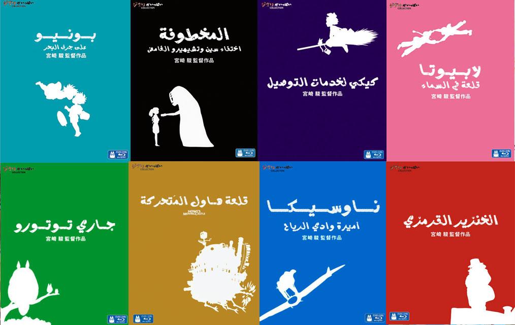 جميع أفلام Studio Ghibli الرائعة [BD 720p] تحميل تورنت 2 arabp2p.com