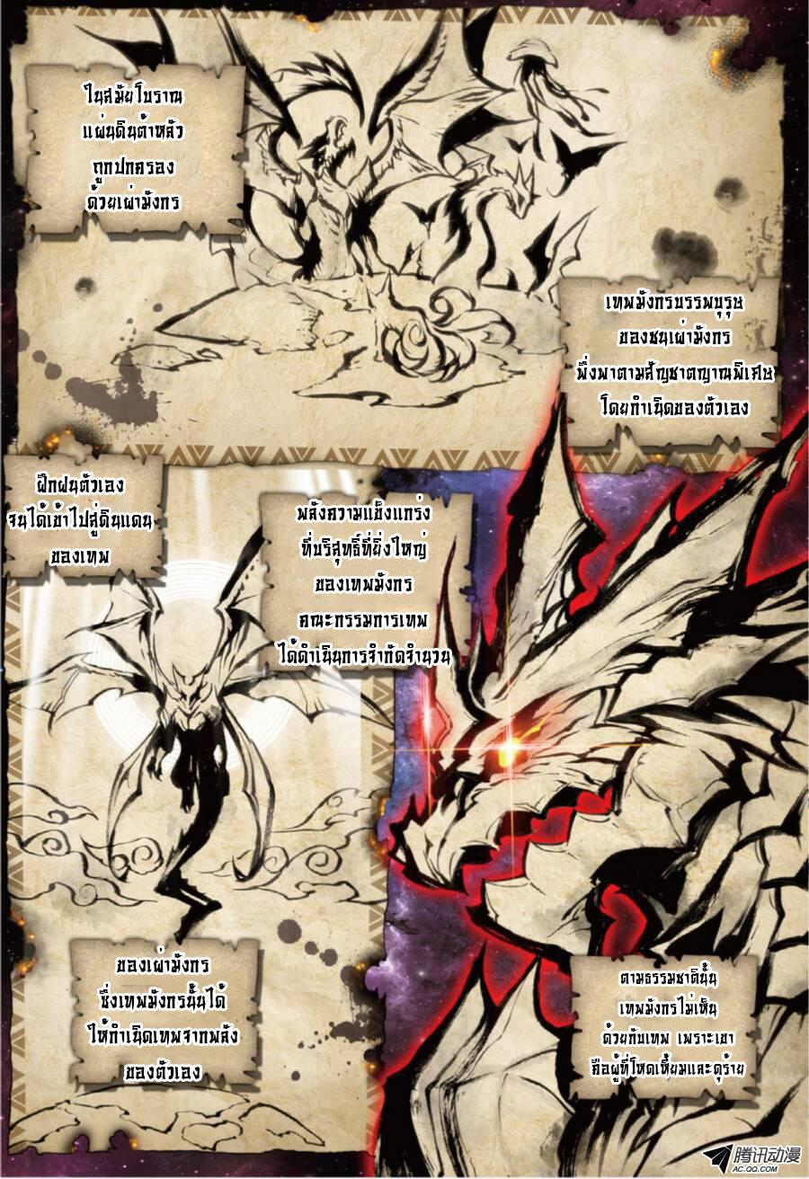 อ่านการ์ตูน Douluo Dalu – Legend of The Gods' Realm 20(11) ภาพที่ 13