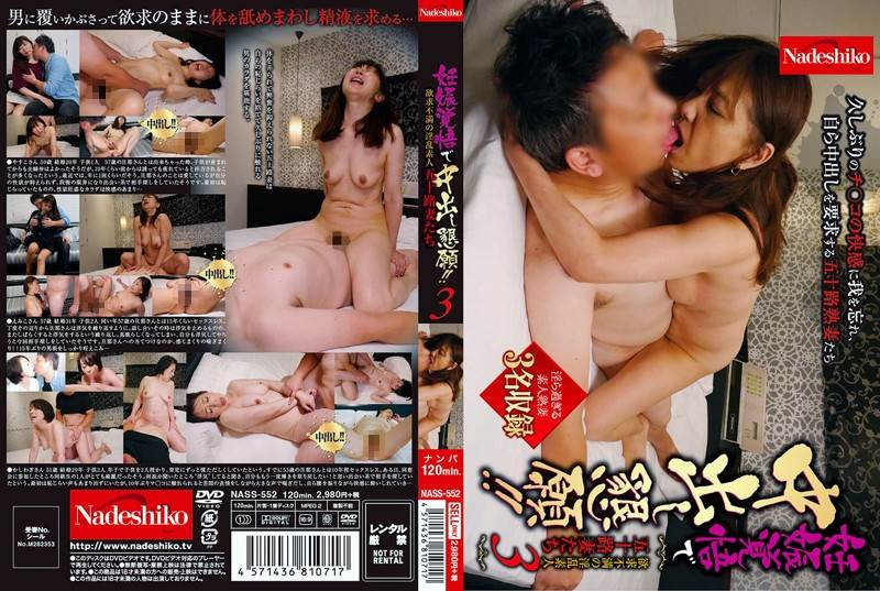 NASS-552 - Unknown - They Want A Creampie And They're Prepared To Get Pregnant! Wild, Horny 50-Something Married Amateurs 3