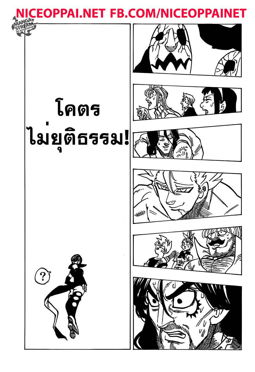 อ่านการ์ตูน Nanatsu No Taizai ตอนที่ 191 หน้าที่ 11
