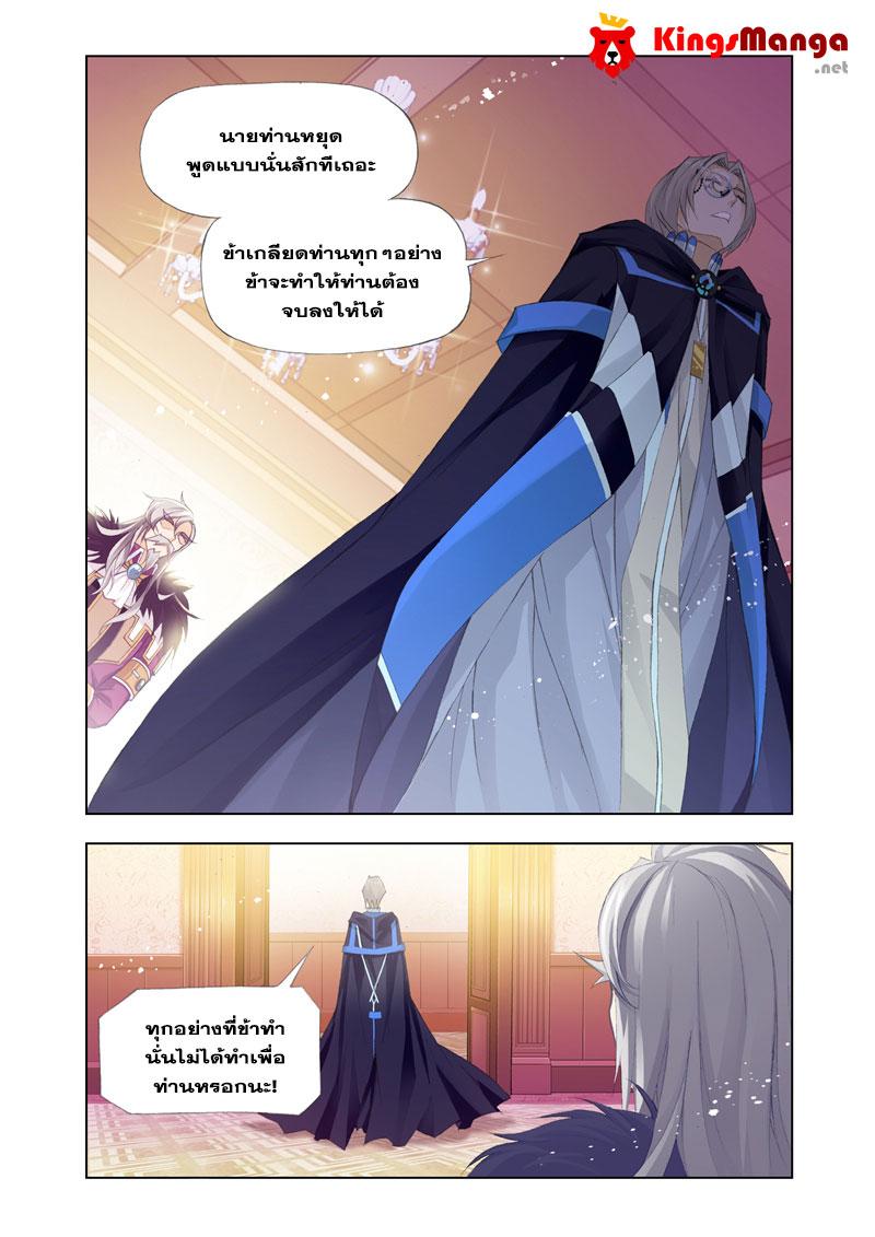 อ่านการ์ตูน Kuang shen 18 ภาพที่ 12