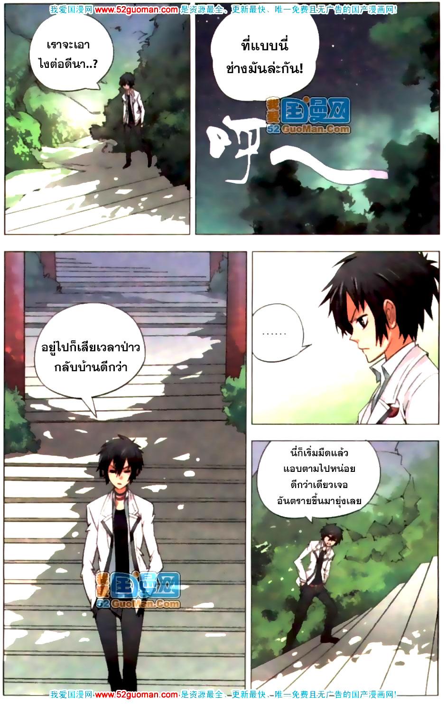 อ่านการ์ตูน jiujiubashiyi 1 ภาพที่ 13