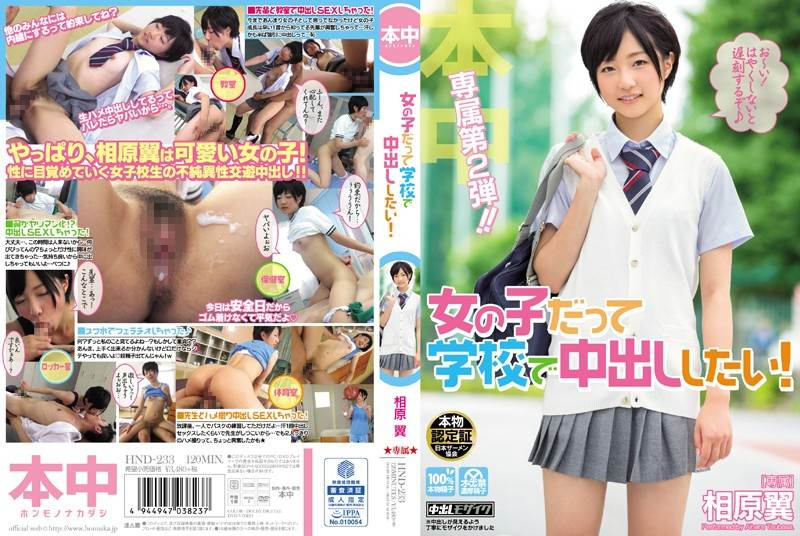 HND-233 - Aihara Tsubasa - Even Girls Want To Get Creampied At School!