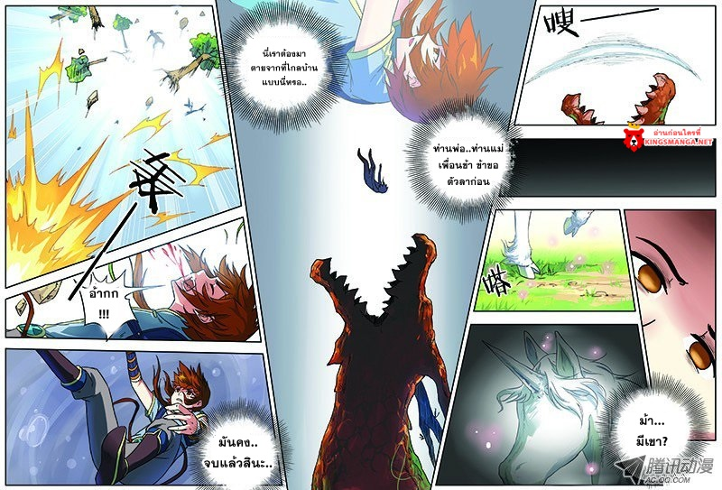 อ่านการ์ตูน World of Immortals 3 ภาพที่ 21