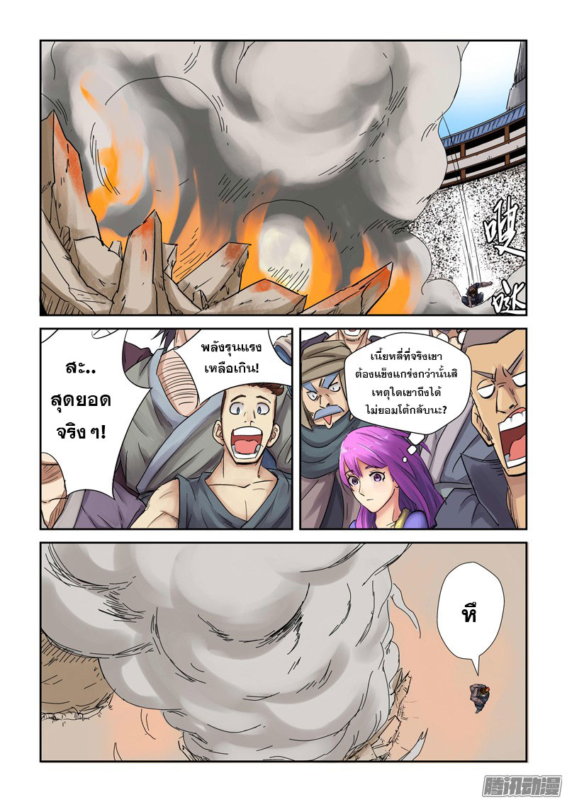 อ่านการ์ตูน Tales of Demons and Gods 103 Part 2 ภาพที่ 5