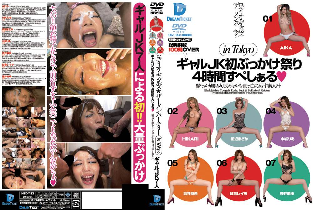 HFD-113 - AIKA, Akane Reira, HIKARI, Mizuki Ria, Sakurai Ayu, Takei Maki, Tanabe Madoka - Rodeo Gals Semen Party In Tokyo - Schoolgirl Gals First Time Bukkake Fun - Four Hour Special