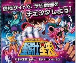 [Notícia] Empresa Sanyo lançará um novo jogo chamado Pachislot Saint Seiya. AapUWkjI