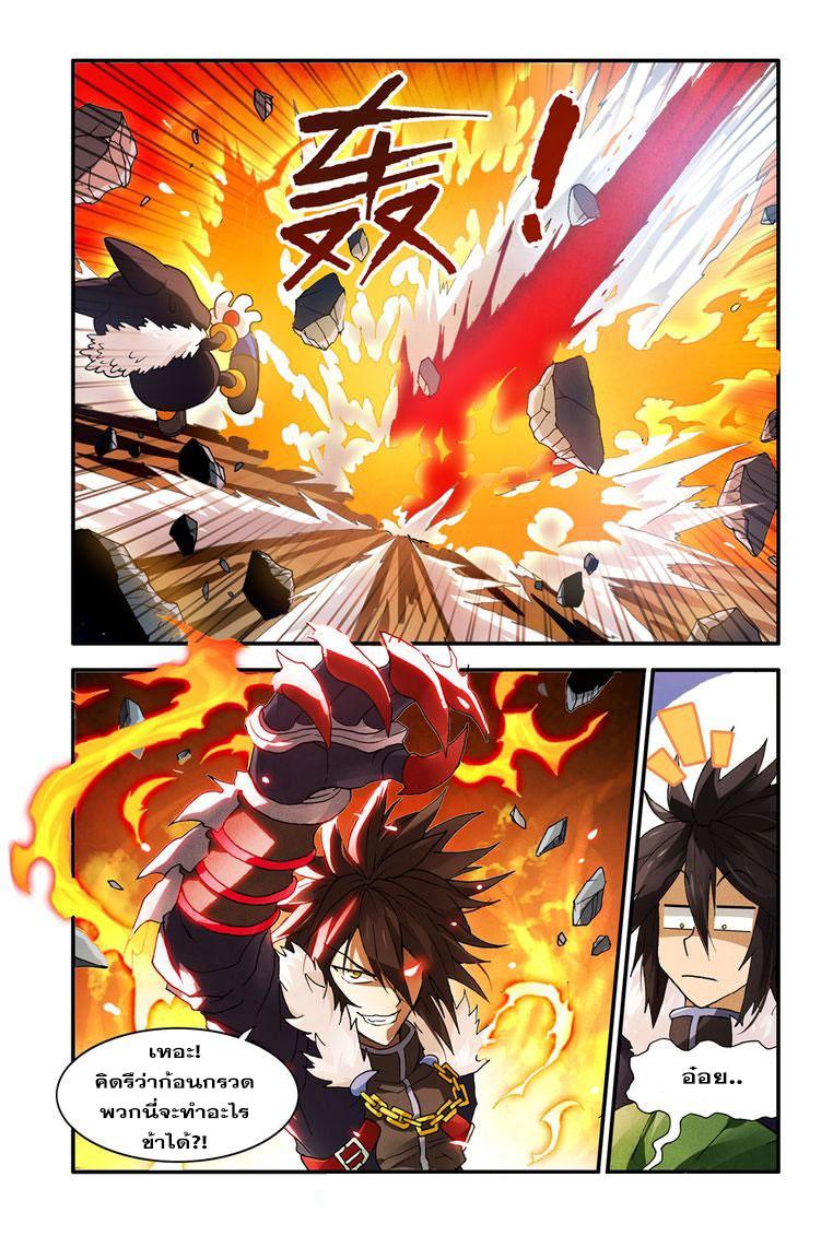 อ่านการ์ตูน Demon King's Counterattack! 3 ภาพที่ 24