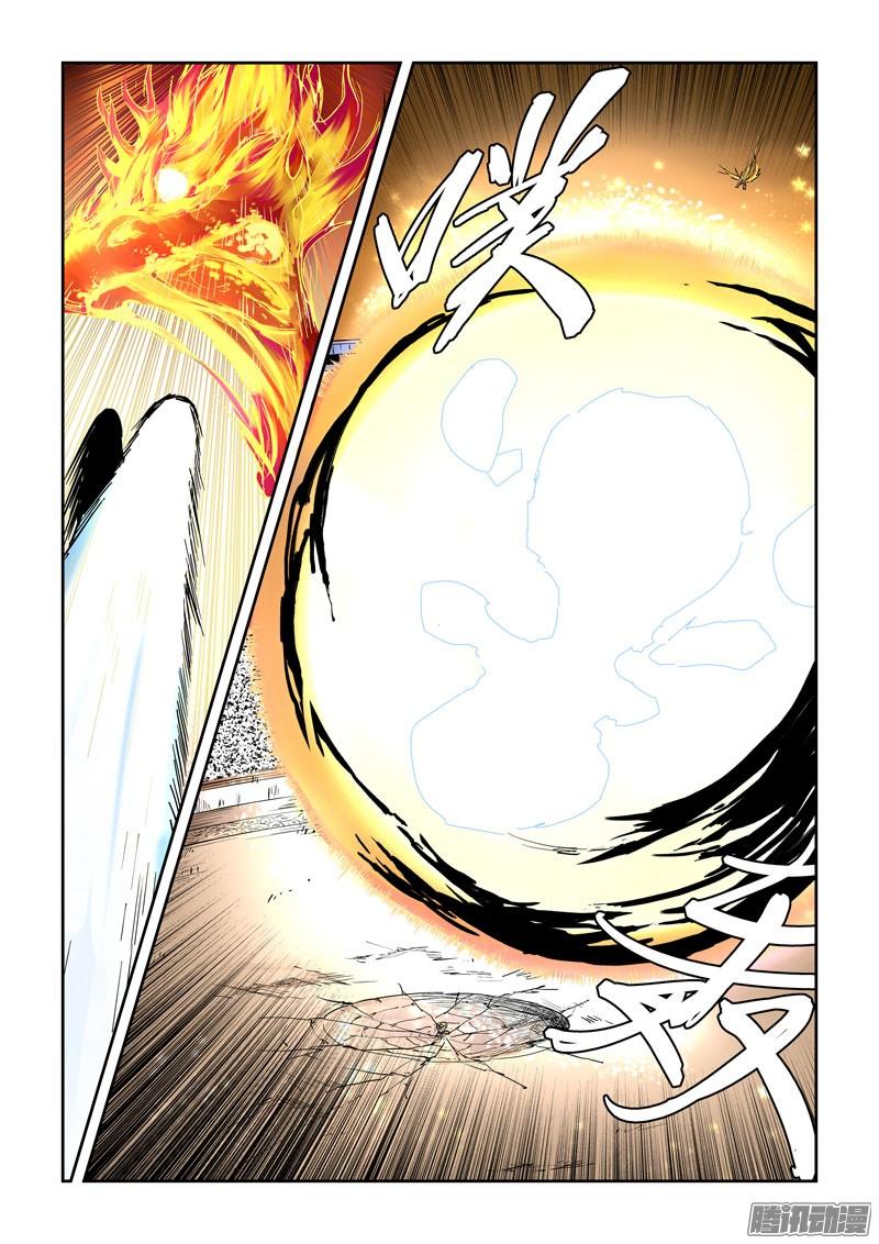 อ่านการ์ตูน Tales of Demons and Gods 106 Part 1 ภาพที่ 2