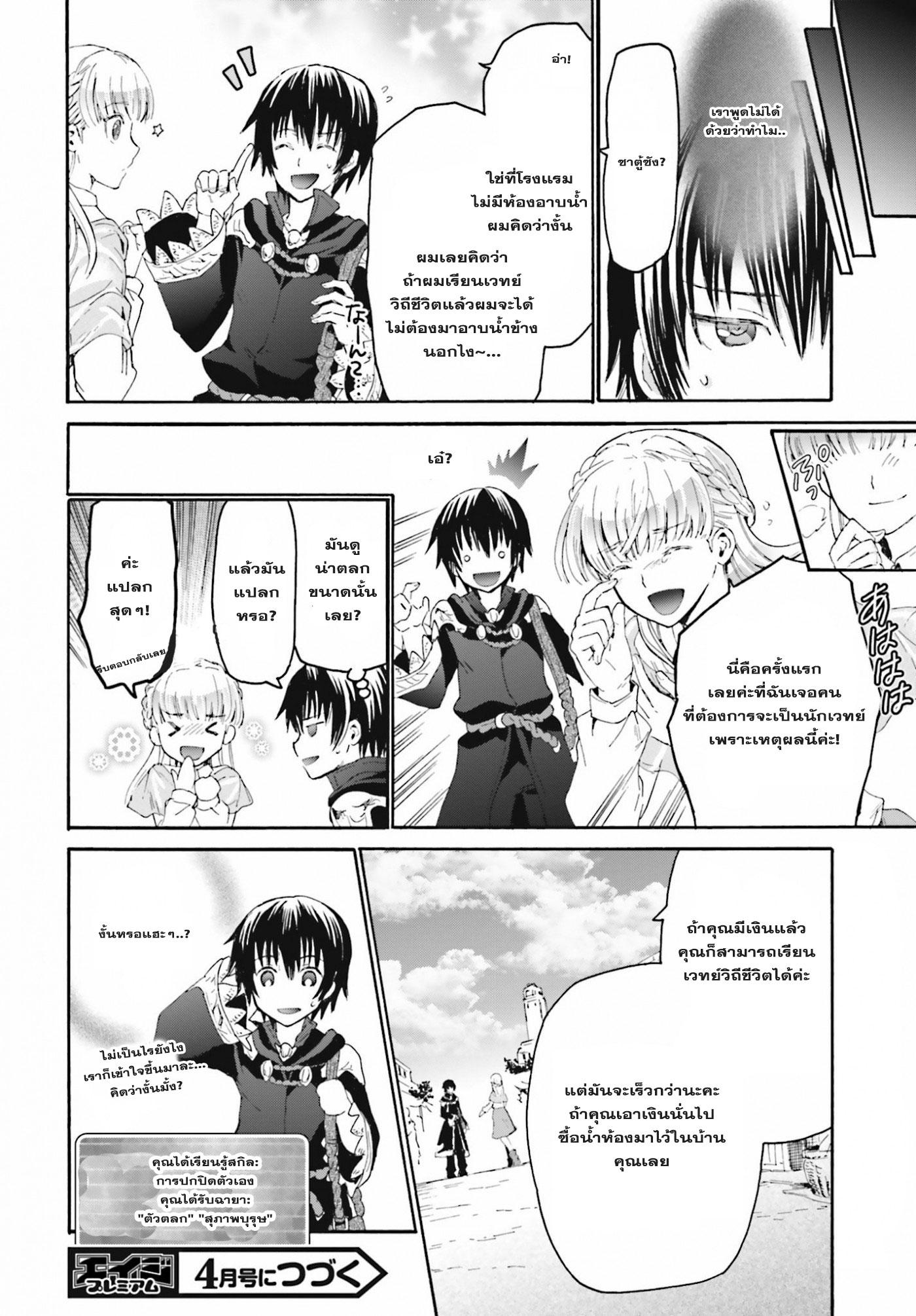 อ่านการ์ตูน Death March kara Hajimaru Isekai Kyousoukyoku 4 ภาพที่ 17