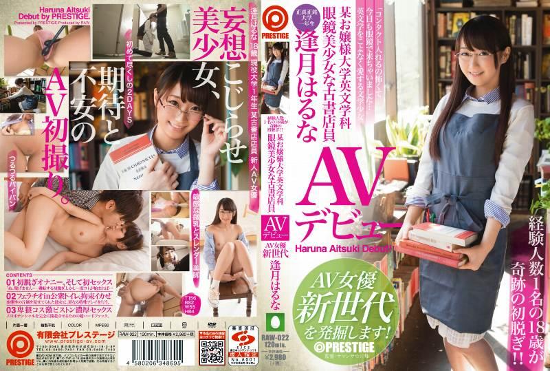 RAW-022 - 逢月はるな - 某お嬢様大学英文学科 眼鏡美少女な古書店員 逢月はるな AVデビュー AV女優新世代を発掘します!