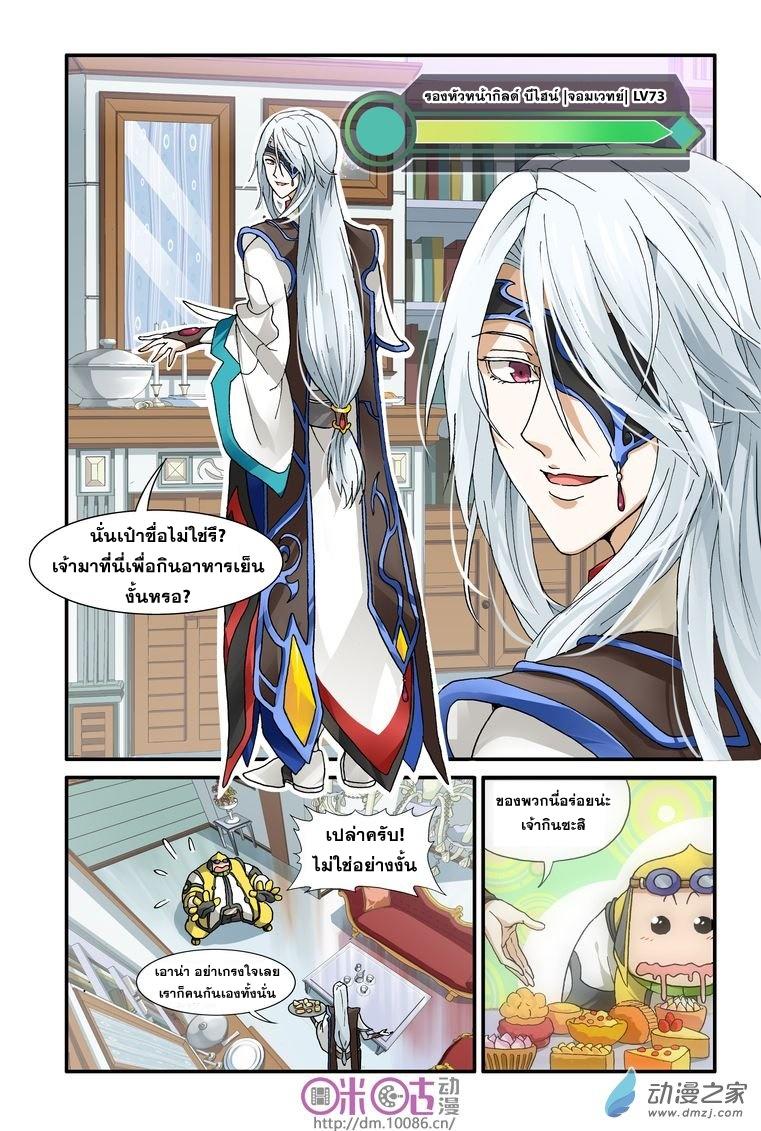 อ่านการ์ตูน Demon King's Counterattack! 6 ภาพที่ 22