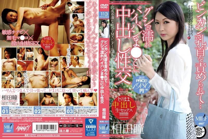 MUML-021 - 相田瞳 - ビンカン乳首を責められて…グショ濡れパイパンま●こに中出し性交