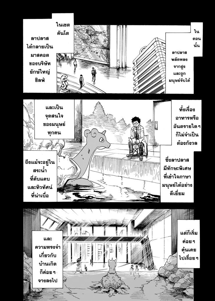 Pokemon Ouja no Saiten ตอนที่ 6 - ประกายในดวงตา TH แปลไทย