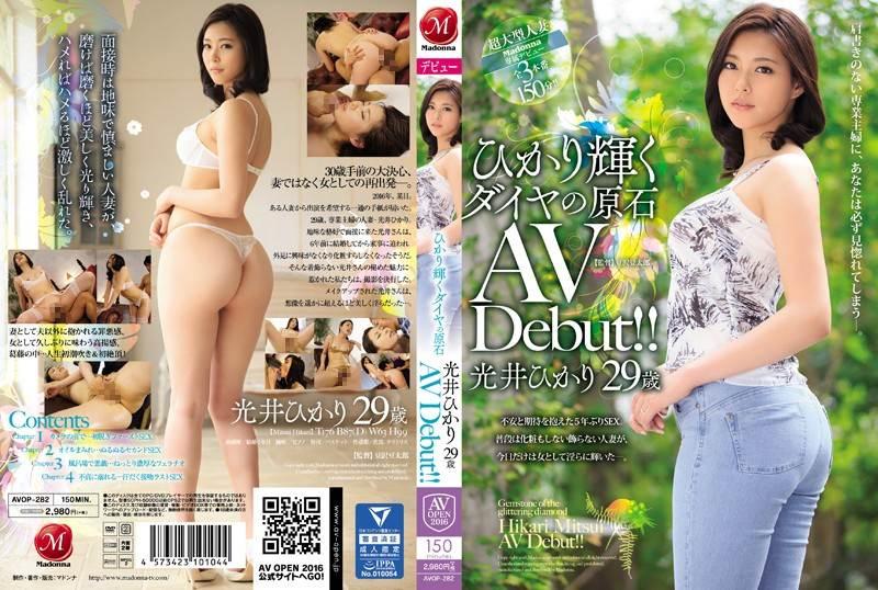 AVOP-282 - 光井ひかり - ひかり輝くダイヤの原石 光井ひかり 29歳 AV Debut!!