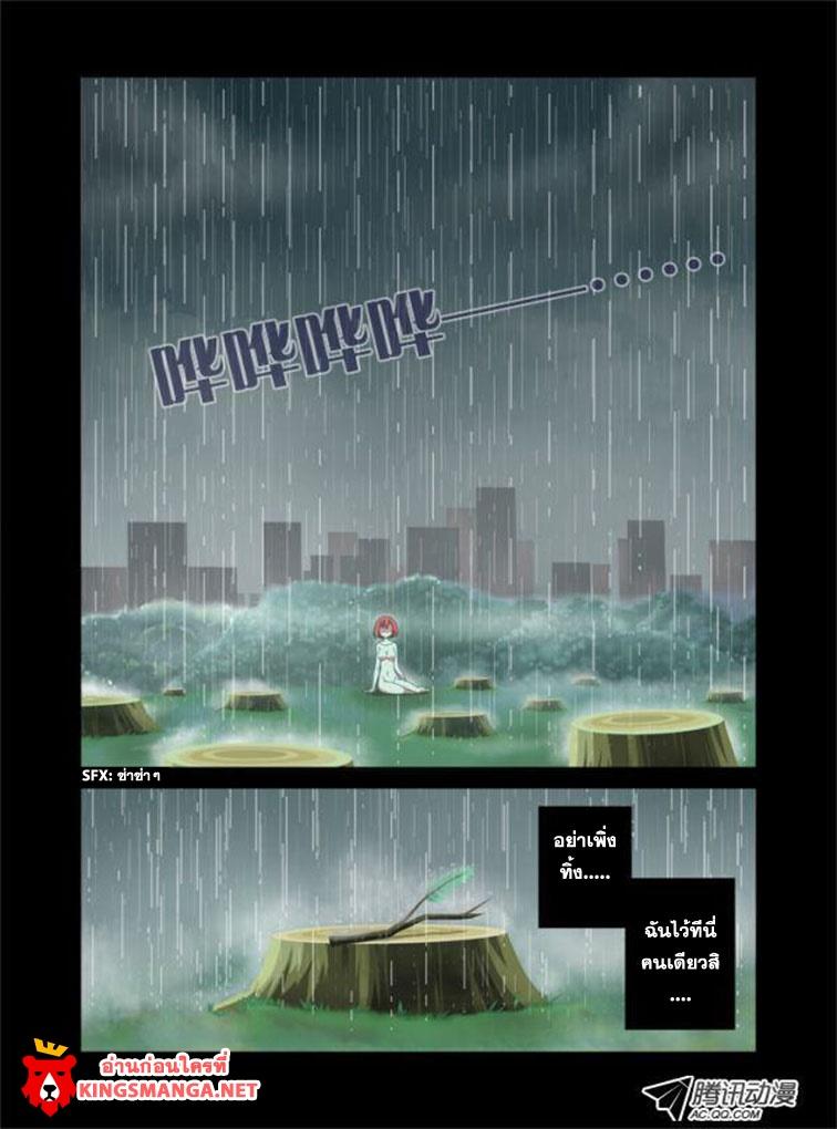 อ่านการ์ตูน Yaoguai Mingdan [Monster List] 22 ภาพที่ 11