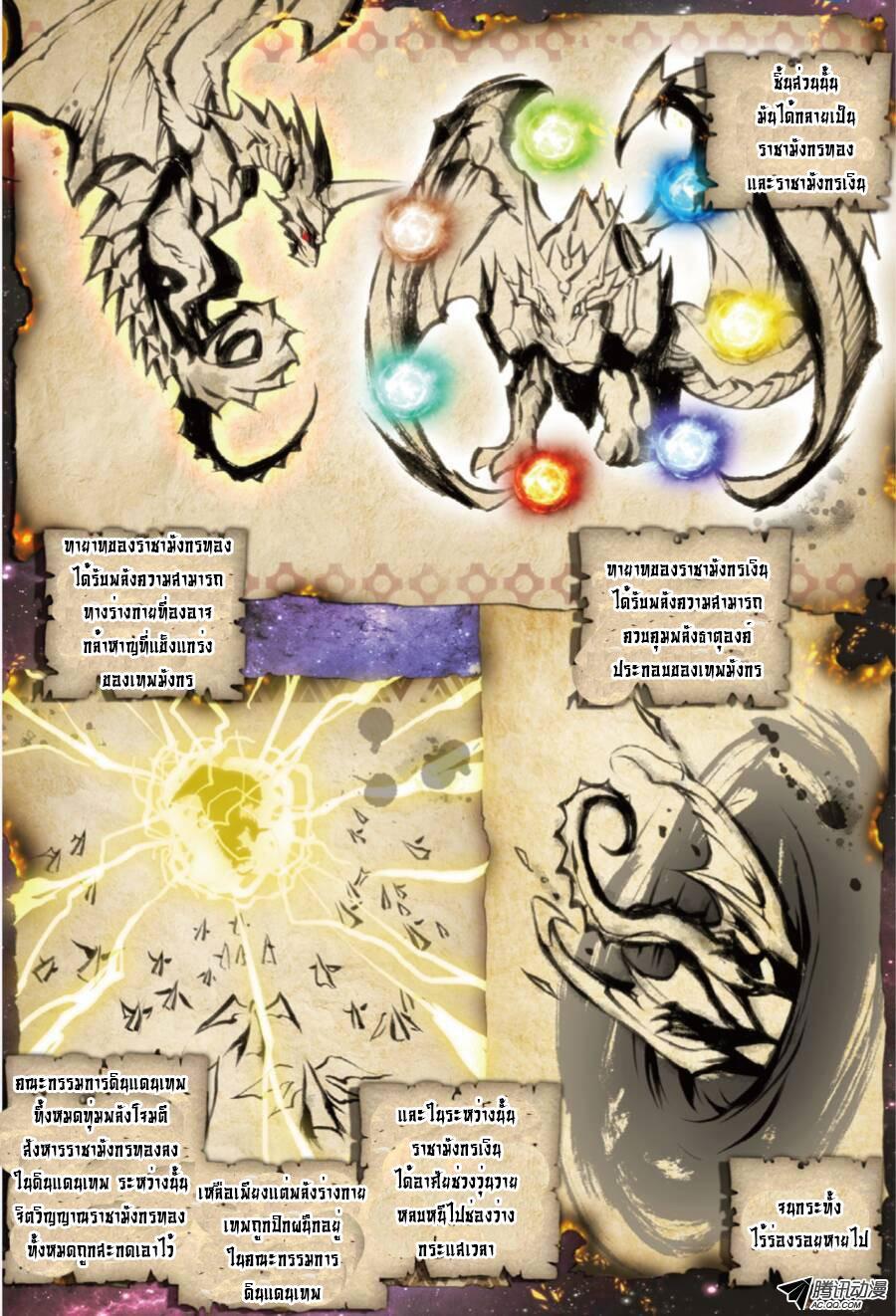 อ่านการ์ตูน Douluo Dalu – Legend of The Gods' Realm 20(11) ภาพที่ 16