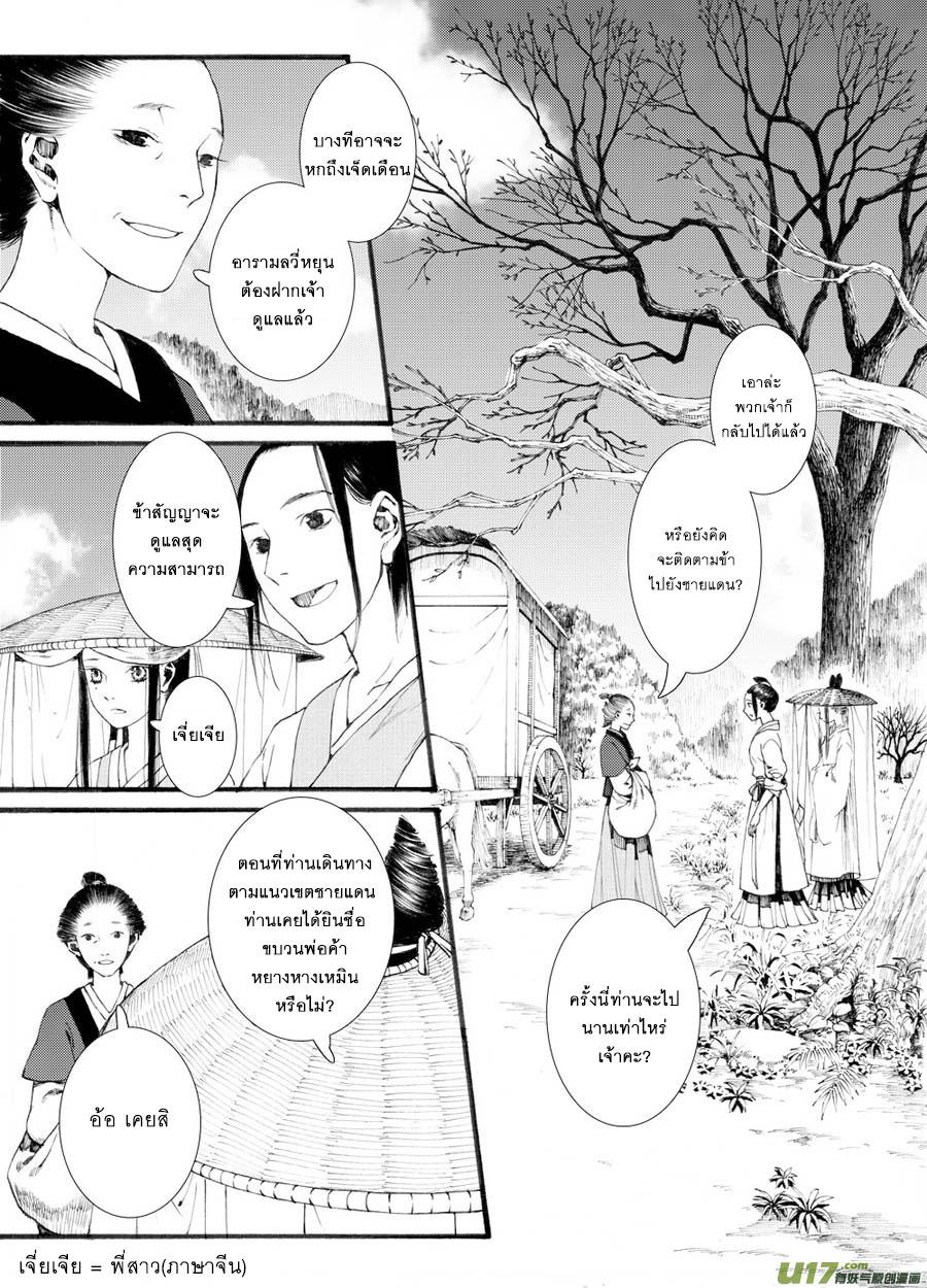 อ่านการ์ตูน Chang Ge Xing 27 ภาพที่ 2