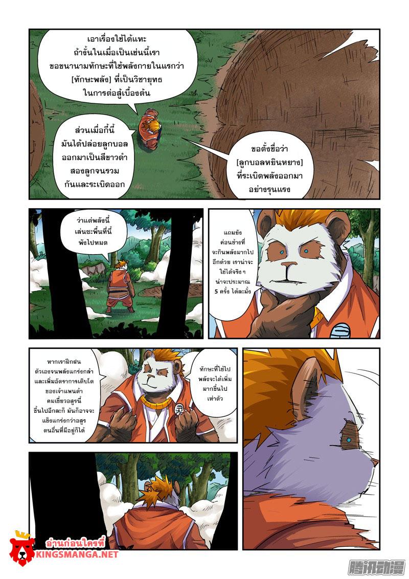 อ่านการ์ตูน Tales of Demons and Gods 97.2 ภาพที่ 6