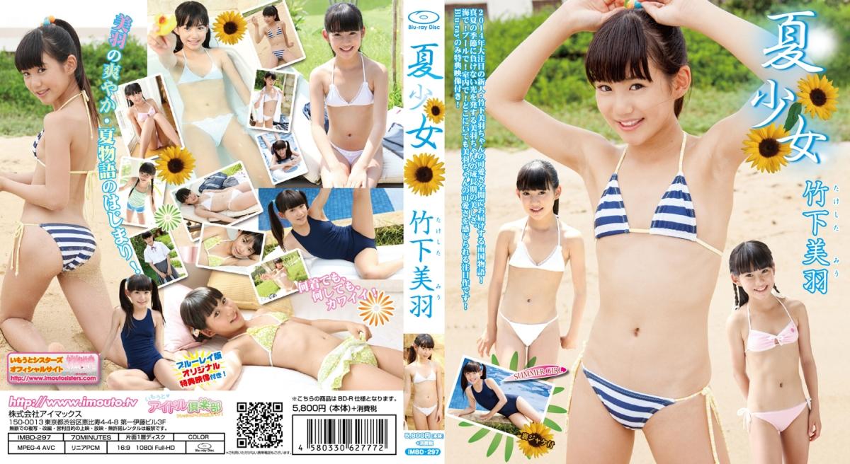 [IMBD-297] Miu Takeshita 竹下美羽 夏少女 Blu-ray