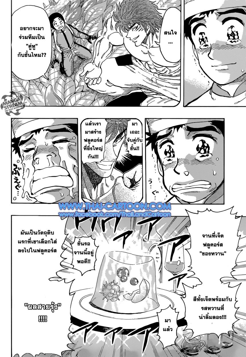 อ่านการ์ตูน Toriko ตอนที่ 395 หน้าที่ 23