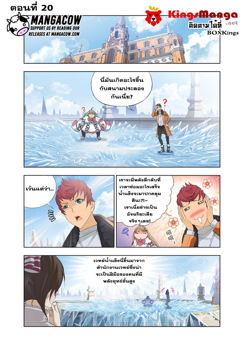 อ่านการ์ตูน Kuang Shen 20 ภาพที่ 2