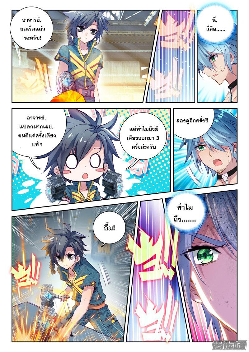อ่านการ์ตูน Douluo Dalu 3 The Legends of The Dragon Kings 16 ภาพที่ 9