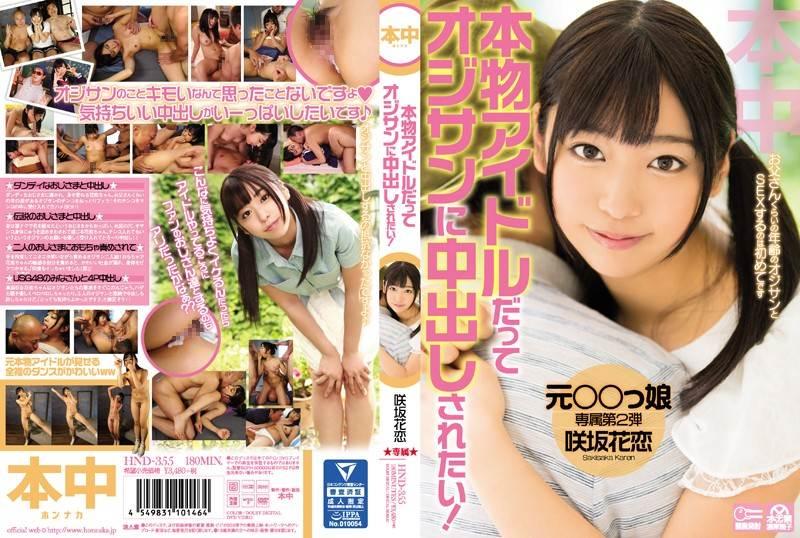 HND-355 - Sakisaka Karen - Real Idols Want Old Men To Creampie Them!