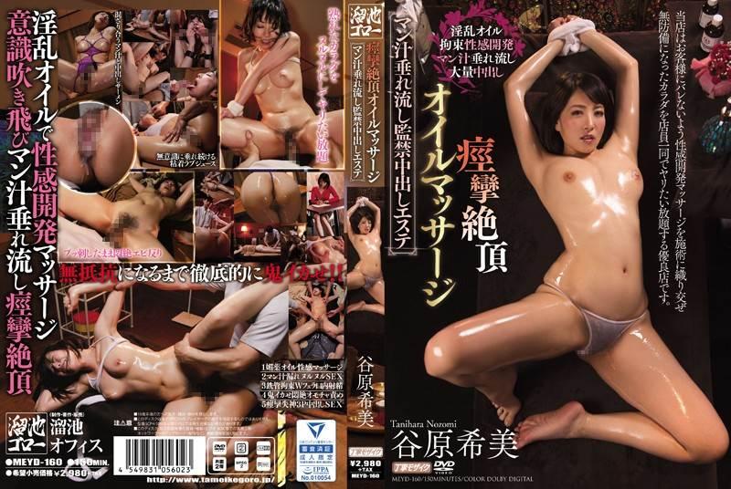 MEYD-160 - Tanihara Nozomi - Orgasmic Spasmic Oil Massage Pussy Juice Dripping Confinement Creampie Massage Parlor Action