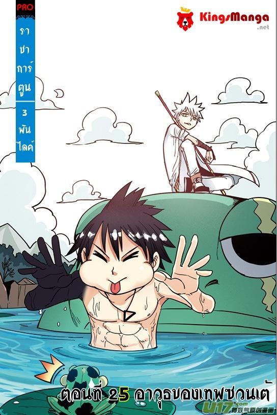 อ่านการ์ตูน Zui Wu Dao 25 ภาพที่ 1