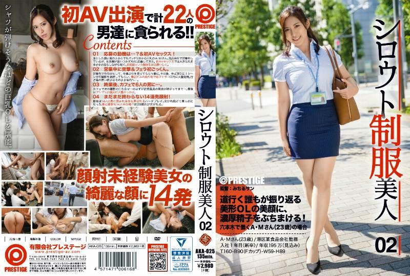 AKA-025 - Unknown - Amateur Beauty In Uniform 02