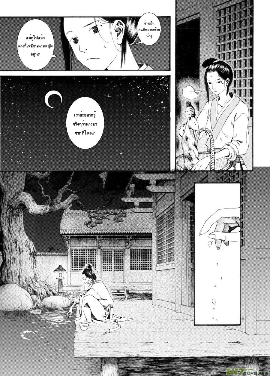 อ่านการ์ตูน Chang Ge Xing 26 ภาพที่ 7