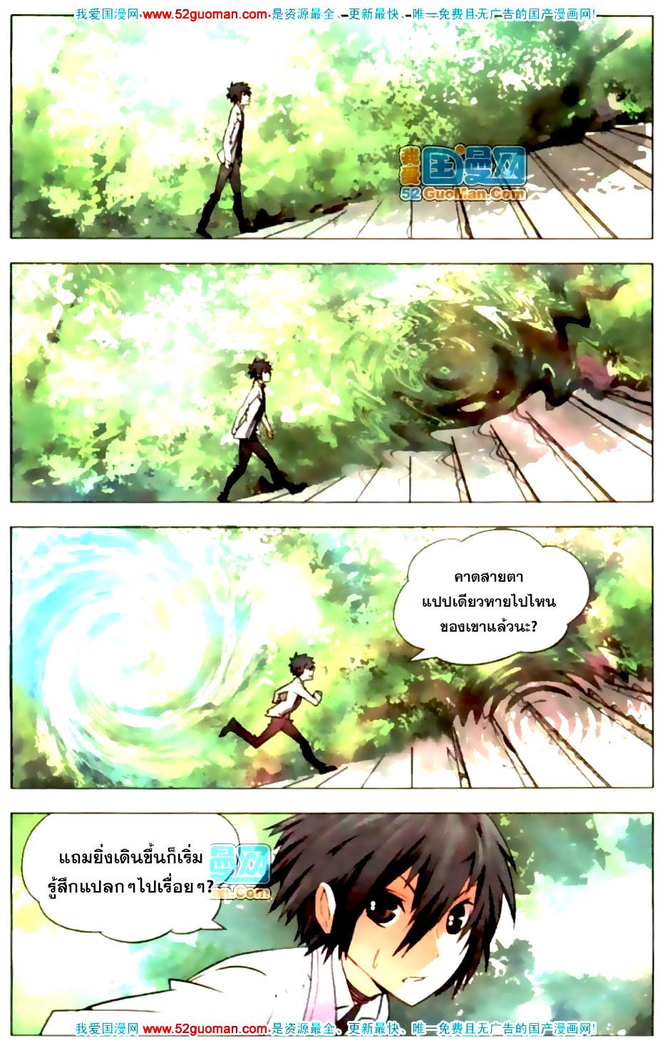 อ่านการ์ตูน jiujiubashiyi 1 ภาพที่ 14