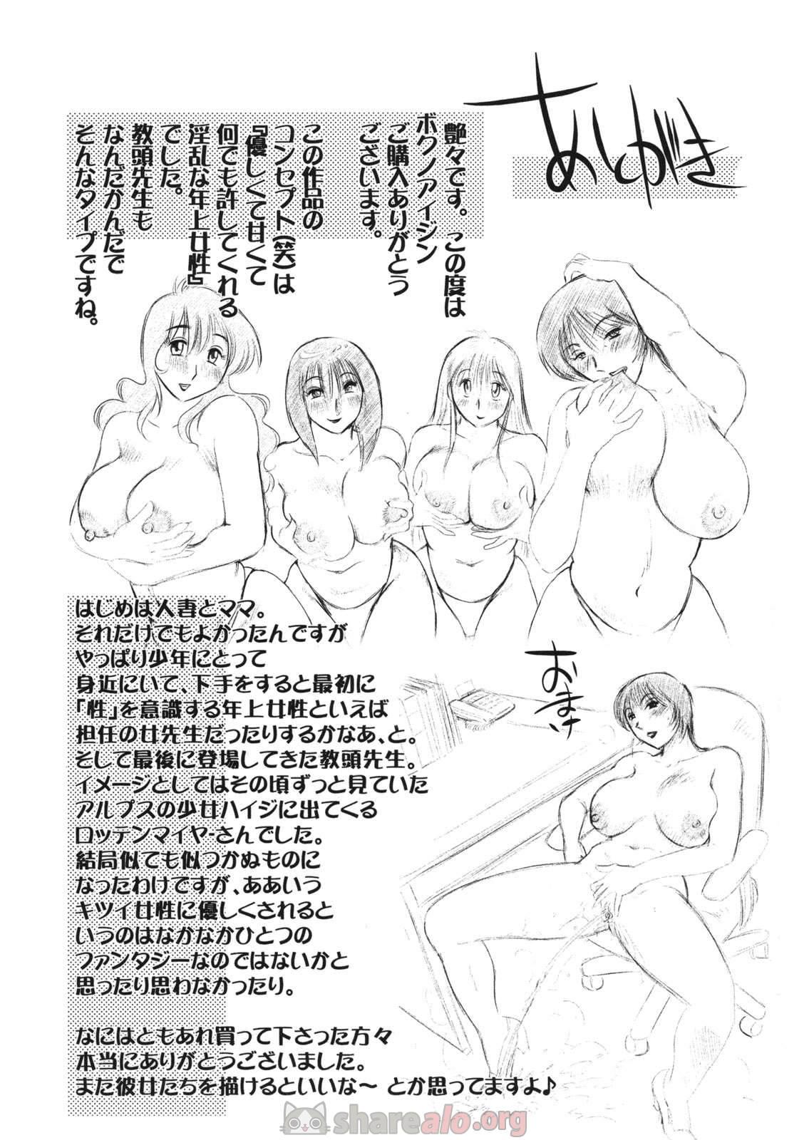 [ Boku no Aijin Manga Hentai de TsuyaTsuya ]: Comics Porno Manga Hentai [ oOzfIZgi ]