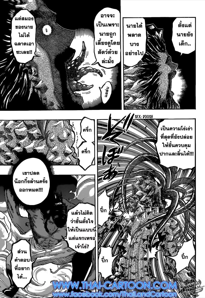 อ่านการ์ตูน Toriko ตอนที่ 367 หน้าที่ 9