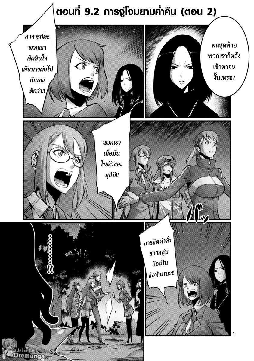 อ่านการ์ตูน Kyochuu Rettou ตอนที่ 9.2 หน้าที่ 1