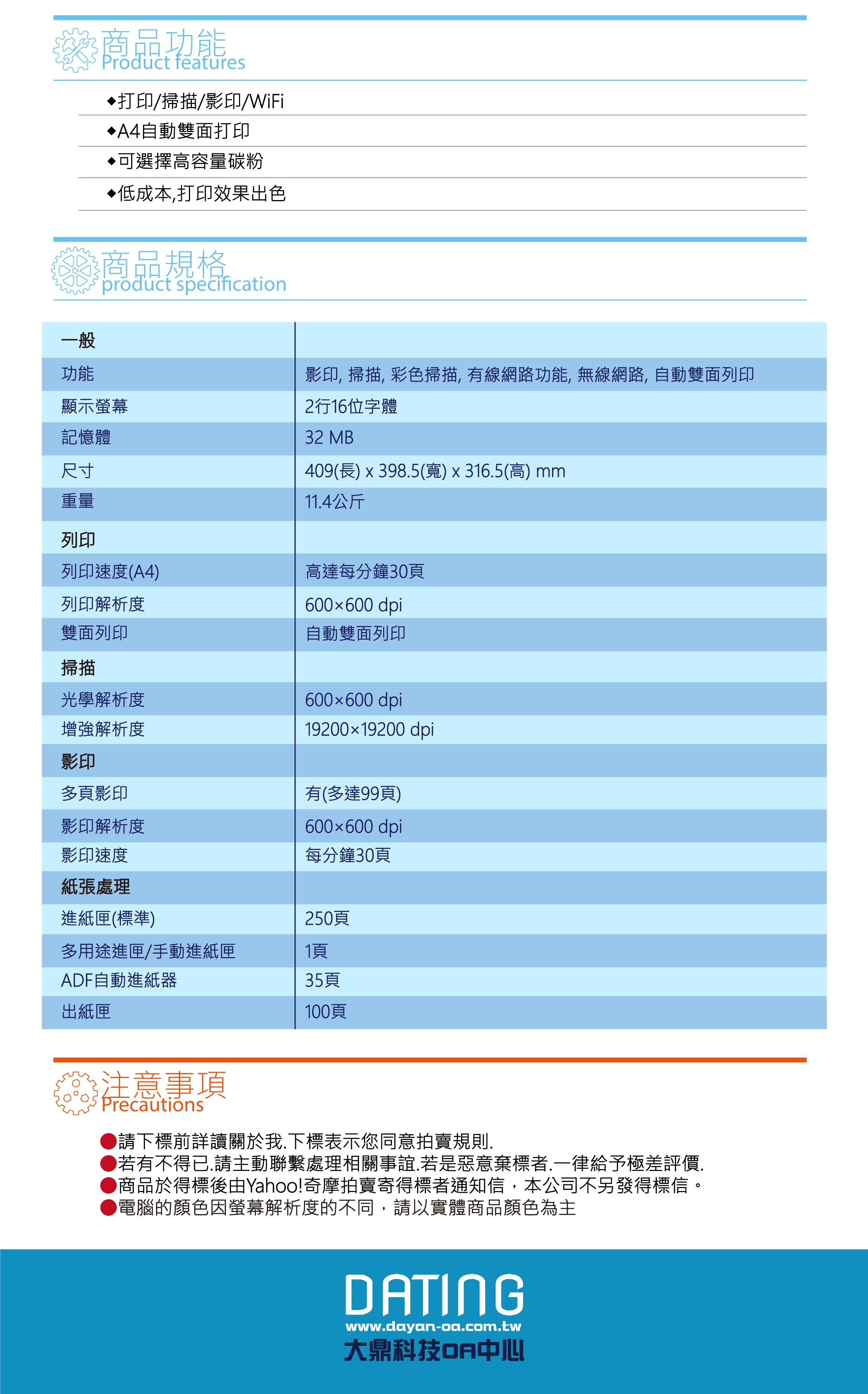 【大鼎oa】☆含稅☆ Brother 原廠公司貨 DCP-L2540DW 多功能自動雙面雷射印表機 ☆來電驚喜價☆