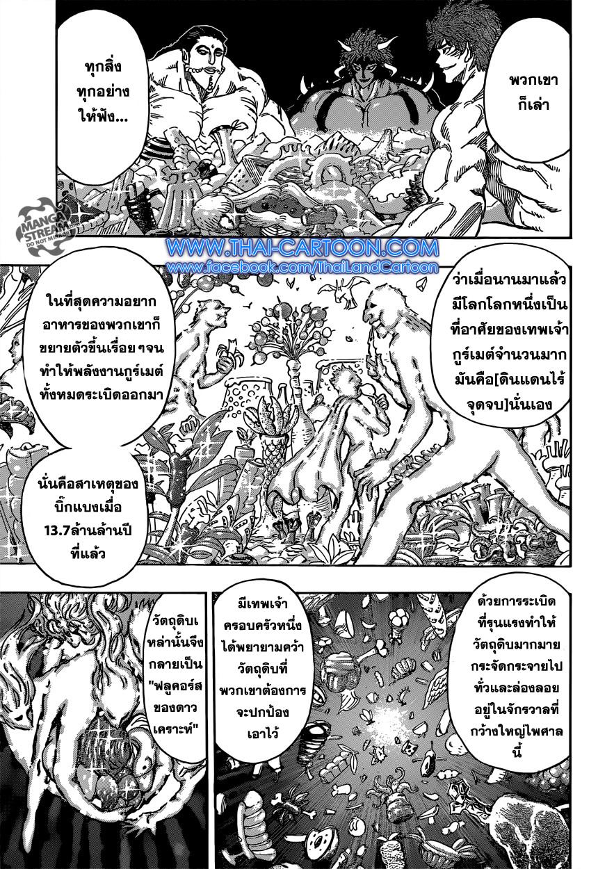 อ่านการ์ตูน Toriko ตอนที่ 396 หน้าที่ 10