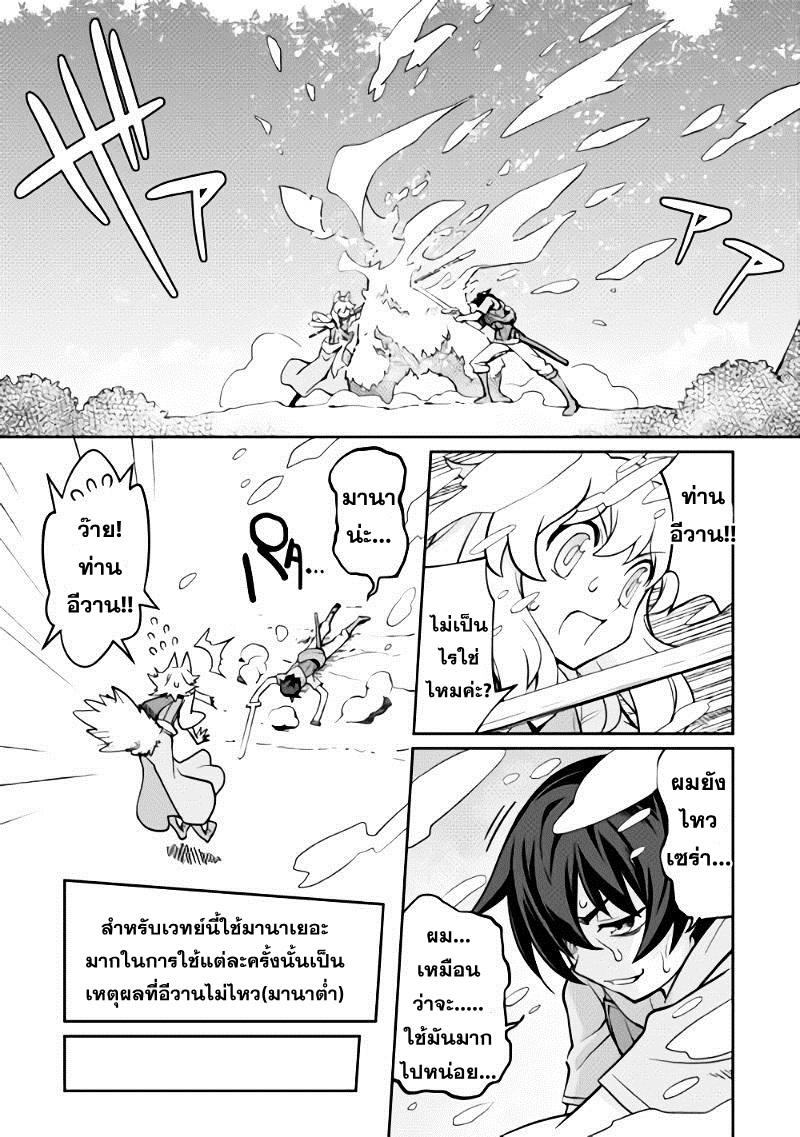 อ่านการ์ตูน Isekai wo Seigyo Mahou de Kirihirake 3 ภาพที่ 21
