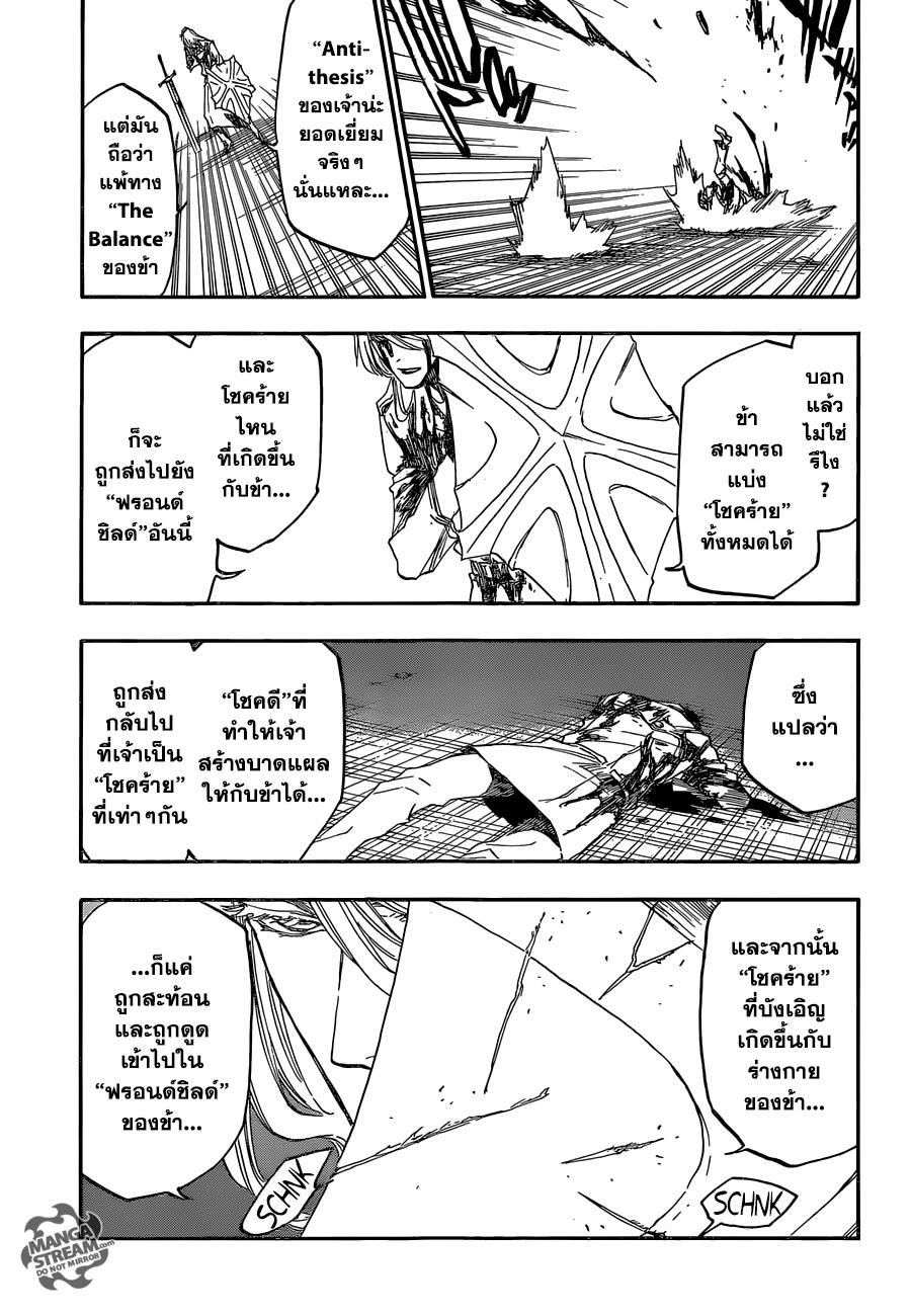 Bleach ตอนที่ 679 - The End TH แปลไทย