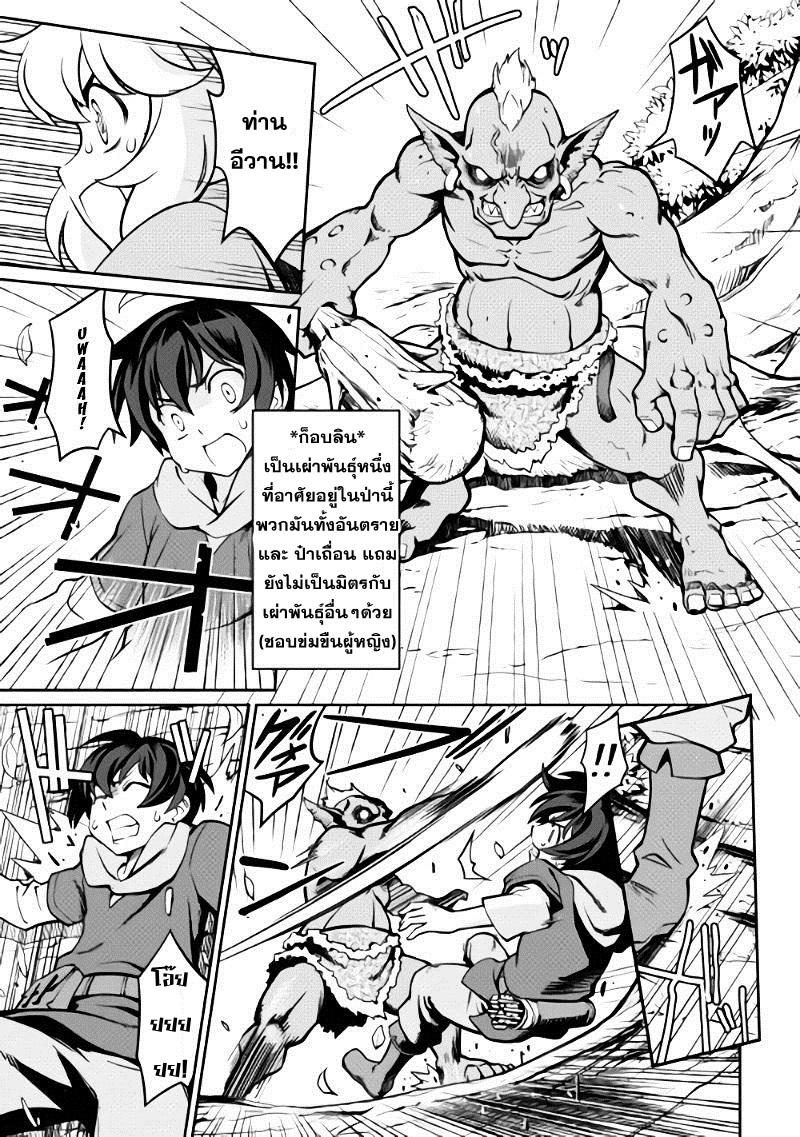 อ่านการ์ตูน Isekai wo Seigyo Mahou de Kirihirake 2 ภาพที่ 9
