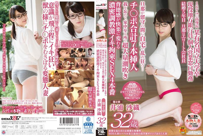 SDNM-071 - Iura Saori - Neat And Clean And Looks Forgot To Contrary Metamorphosis Of SOD Married Label Best Ever Educated Gap Nerd Married Iura Saori 32-year-old Chapter 2 Husband Is Crazy Disturbed At Home During The Absence ... Chi ● Po Total Of Seven Insertion Me, Dense Torture Super Iki Restraint SEX4 Production To Replace The House Everywhere In The Super-mass Squirting Immoral Sense Of Pleasure