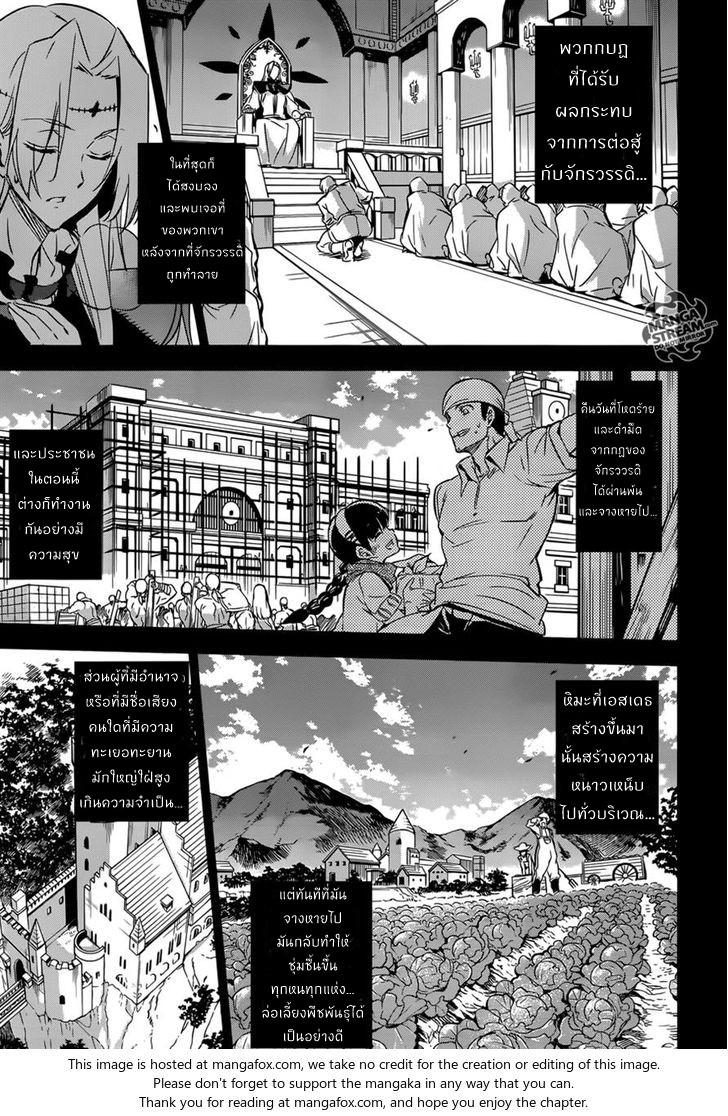 อ่านการ์ตูน Akame ga Kiru ตอนที่ 78 หน้าที่ 47