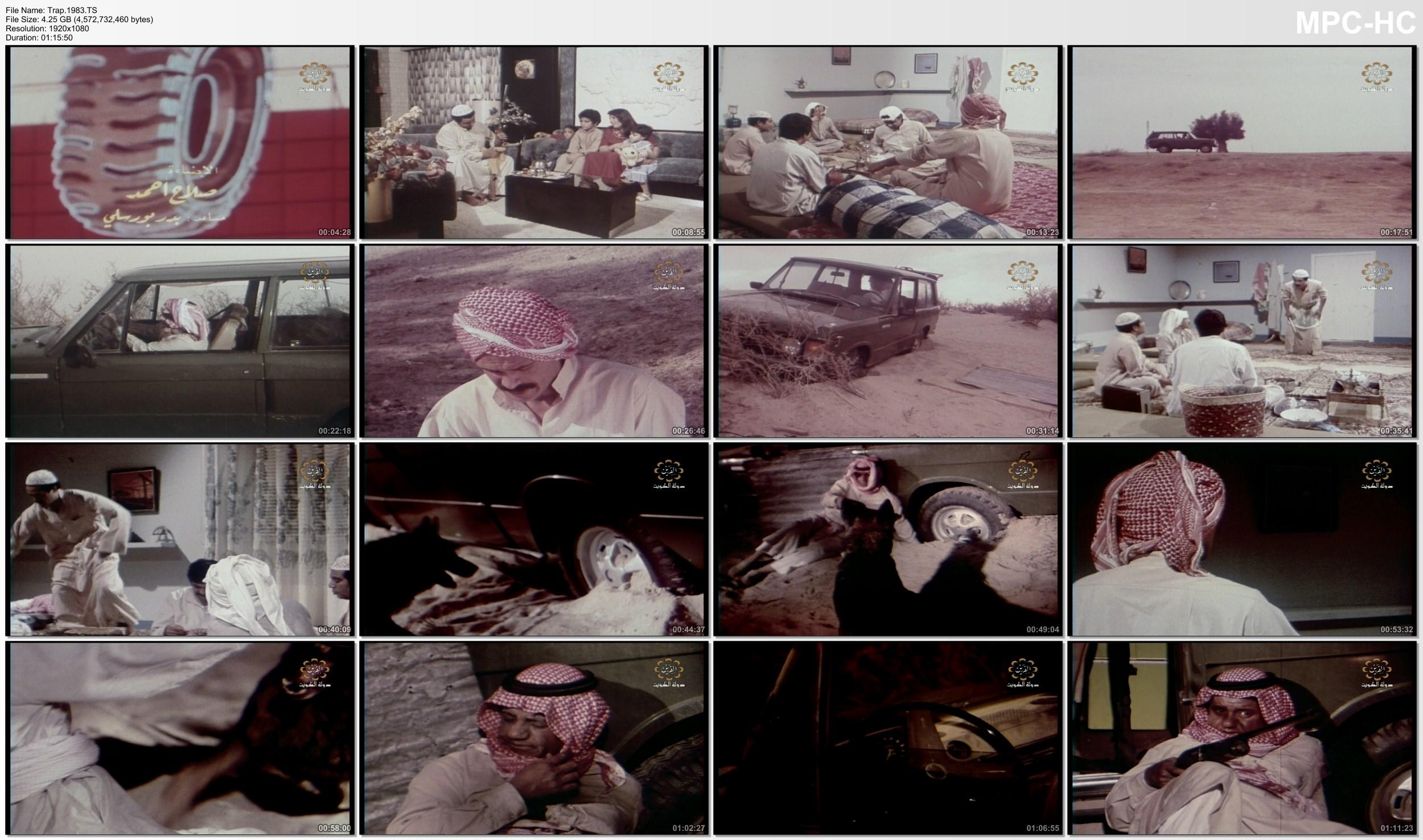 [فيلم][تورنت][تحميل][الفخ][1983][1080p][HDTV][كويتي] 5 arabp2p.com